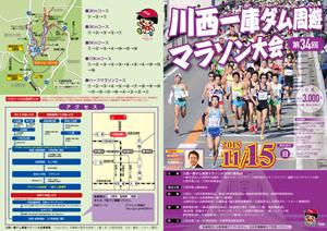 一庫マラソン2015大会要項.png