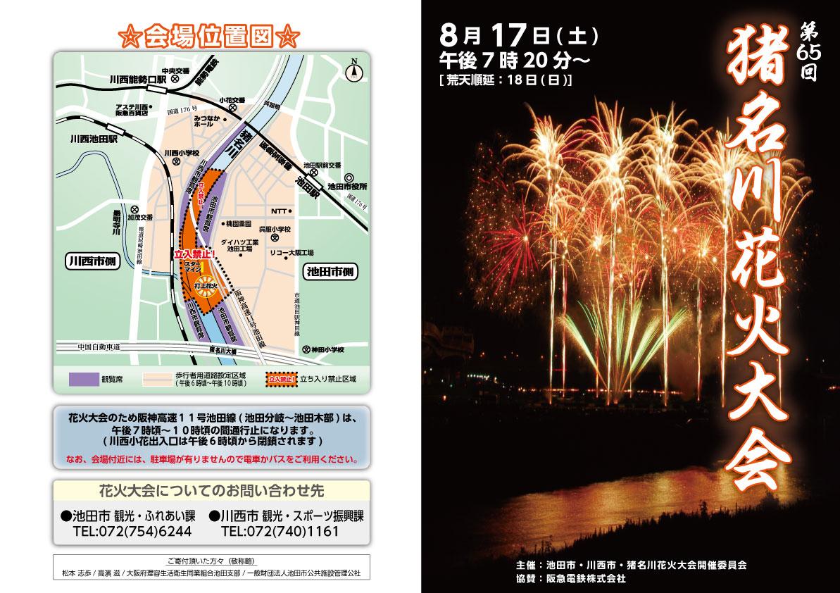 http://www.e-tecnoart.com/worksinfomation/hanabi2013.jpg