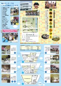 川西市総合センター表面_テクノアート.png