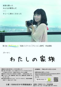 kawanishi_kodomo.jpg