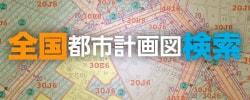 全国都市計画図検索サイト