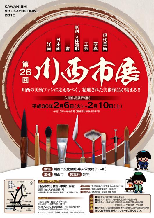 kawanishi_shiten2018.png