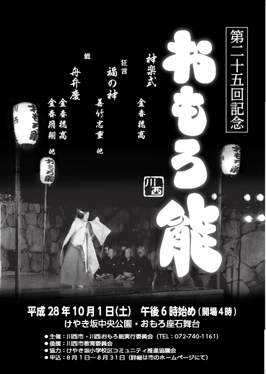 omoronou2016_poster.png
